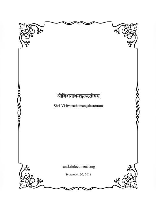 श्री काशी विश्वनाथ मंगल स्तोत्र | Kashi Vishwanath Mangal Stotram
