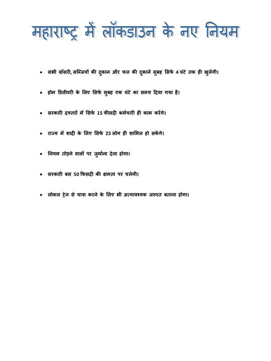 Maharashtra Lockdown Latest Guidelines / Break the Chain
