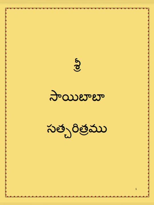 Sri Sai Satcharitra Book