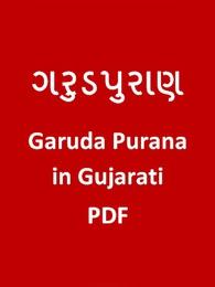 ગરુડ પુરાણ | Garuda Purana