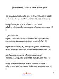 ശ്രീ വിഷ്ണു സഹസ്ര നാമ സ്തോത്രമ് | Shri Vishnu Sahasranama Stotram