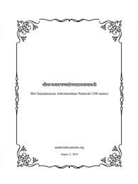 श्री सत्यनारायण अष्टोत्तर शतनामावली | Satyanarayana Ashtottara Shatanamavali