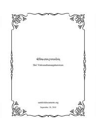 શ્રી વિશ્વનાથ મઙ્ગલ સ્તોત્ર | Vishwanath Mangal Stotram