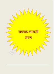 नवग्रह गायत्री मंत्र | Navagraha Gayatri Mantra