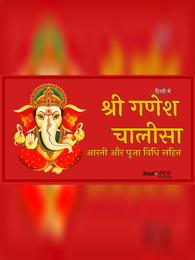श्री गणेश चालीसा | Shri Ganesh Chalisa