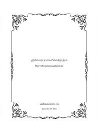 விஸ்வநாத் மங்கல ஸ்தோத்திரம் | Vishwanath Mangal Stotram