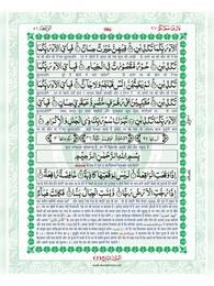 सूरह वाक़िया | Surah Waqiah