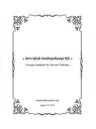 श्री हनुमान बाहुक | Hanuman Bahuk