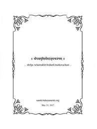 पंचमुखी हनुमान कवच | Panchmukhi Hanuman Kavach