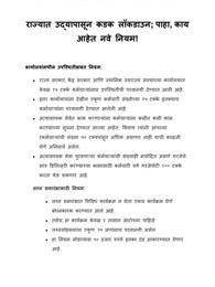 New Guidelines For Lockdown in Maharashtra / Break the Chain