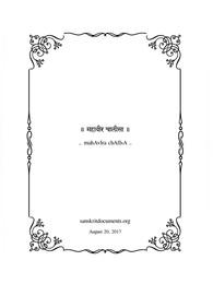 महावीर चालीसा | Mahaveer Chalisa
