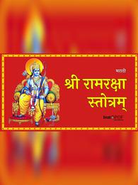 राम रक्षा स्तोत्र | Ram Raksha Stotra