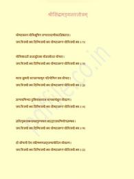 श्री सिद्धमंगल स्तोत्र | Siddha Mangala Stotram