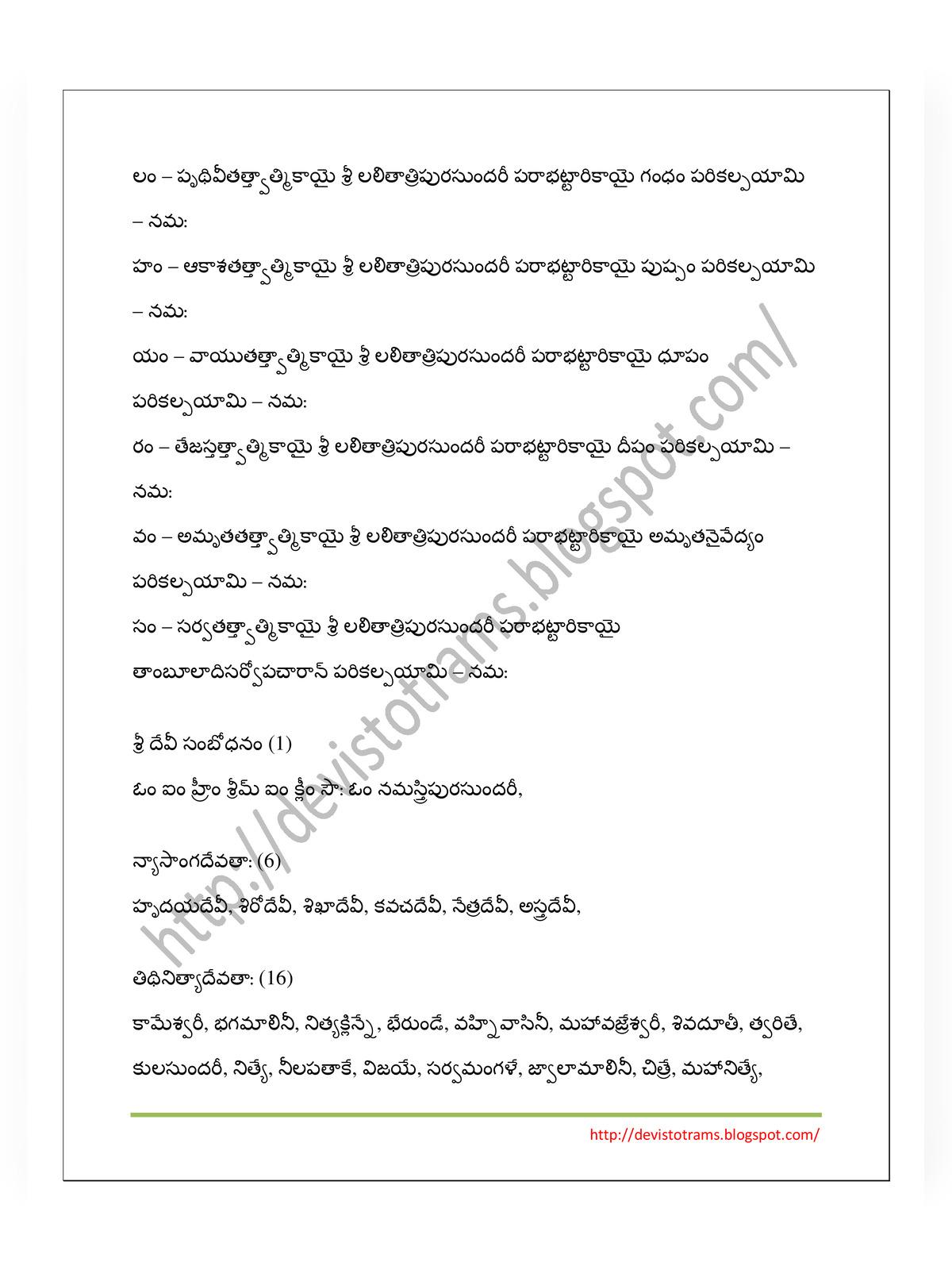శ్రీ దేవీ ఖడ్గమాలా స్తోత్రం | Sri Devi Khadgamala Stotram pdf