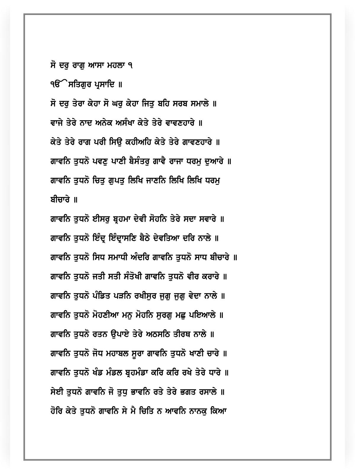 ਰਹਿਰਾਸ ਸਾਹਿਬ ਮਾਰਗ | Rehras Sahib Path pdf