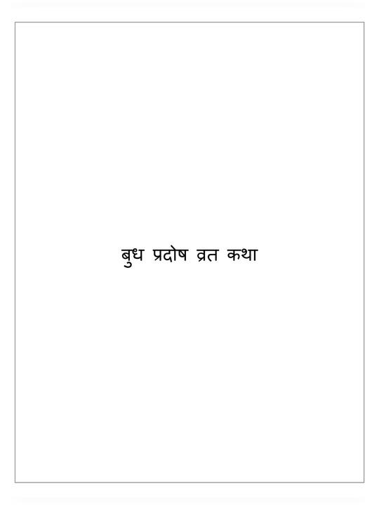 बुध प्रदोष व्रत कथा व पूजा विधि | Budh Pradosh Vrat Katha