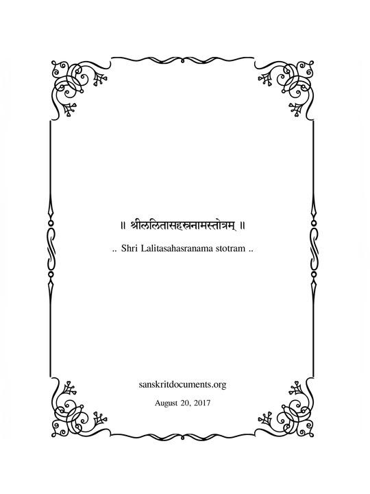 श्री ललिता सहस्रनाम स्तोत्र | Lalitha Sahasranamam