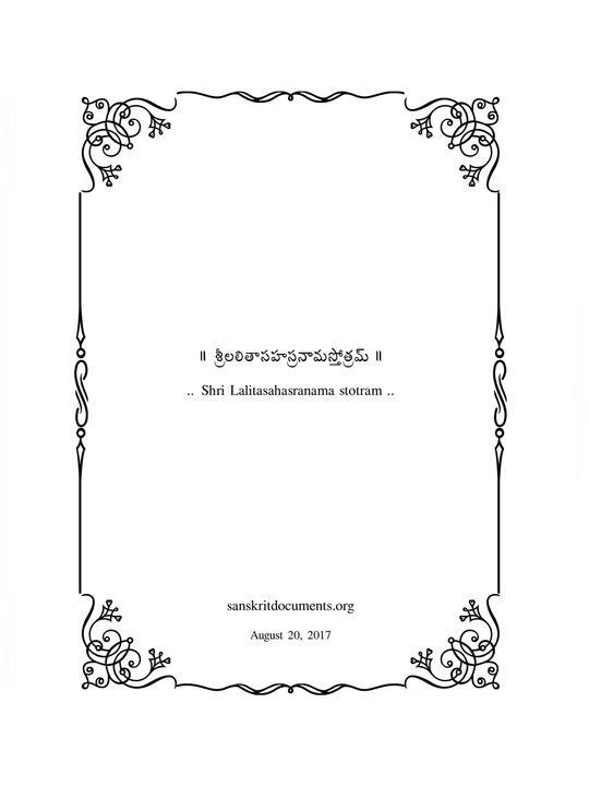 శ్రీ లలితా సహస్రనామ స్తోత్రం   Lalitha Sahasranamam