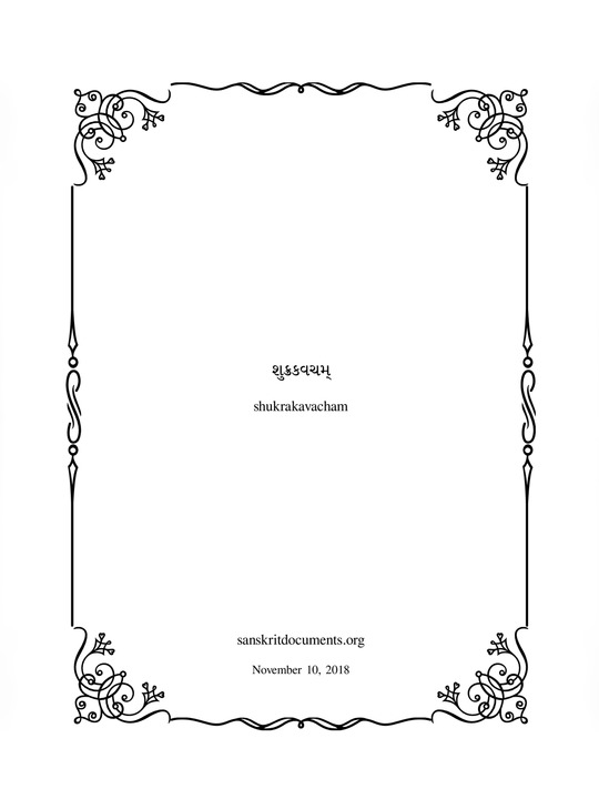 શુક્ર કવચ ગુજરાતી | Shukra Kavacham