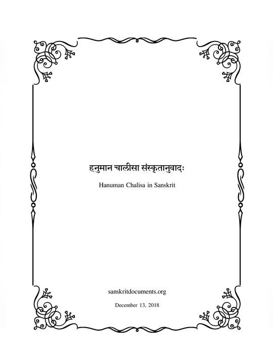 हनुमान चालीसा संस्कृत | Hanuman Chalisa