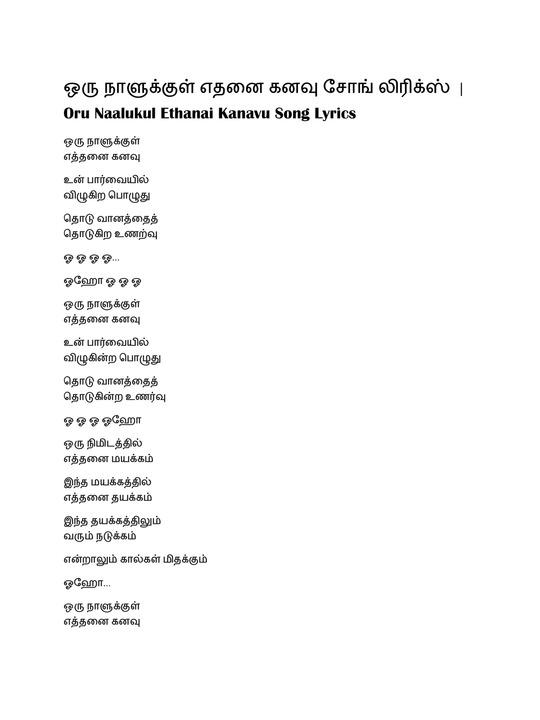 ஒரு நாளுக்குள் எதனை கனவு சோங் | Oru Naalukul Ethanai Kanavu Song Lyrics