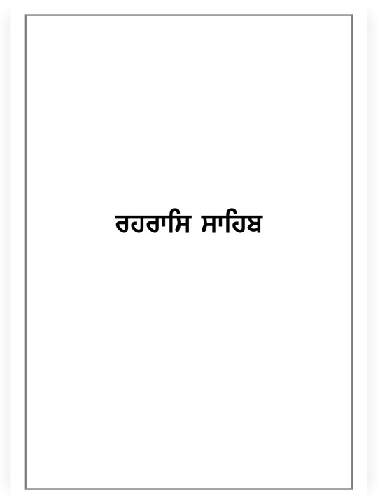 ਰਹਿਰਾਸ ਸਾਹਿਬ ਮਾਰਗ | Rehras Sahib Path