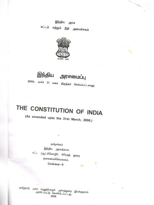 இந்திய அரசியலமைப்பு | The Constitution of India