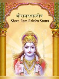 श्री राम रक्षा स्तोत्र | Sri Ramraksha Stotra