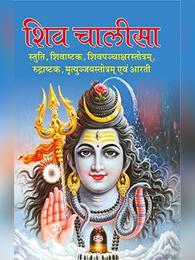 शिव चालीसा | Shiv Chalisa