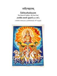 आदित्य हृदय स्तोत्र | Aditya Hridaya Stotra