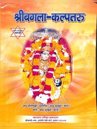 श्री बंगला कल्पतरु | Bangla Kalpataru Book