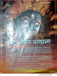 भैरव साधना सिद्धि तंत्र मंत्र | Bhairav Sadhana Book
