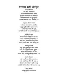 भक्तामर स्तोत्र संस्कृत | Bhaktamar Stotra