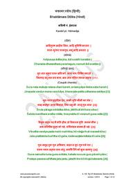 भक्तामर स्तोत्र (हिंदी) | Bhaktamar Stotra
