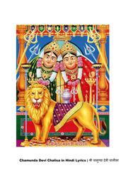 चामुंडा चालीसा | Chamunda Devi Chalisa Lyrics