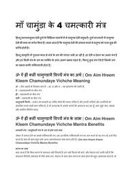 माँ चामुंडा देवी मंत्र | Chamunda Devi Mantra