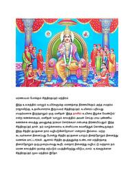 சித்ரகுப்த அஷ்டோத்ரம் | Chitragupta Ashtothram