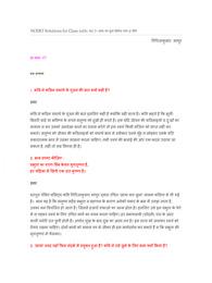 Class 10 Hindi kKshitij Chapter 7 Chaya Mat Chuna Questions Answers
