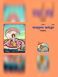 गरुड़ पुराण सम्पूर्ण कथा पीडीऍफ़ | Garud Puran