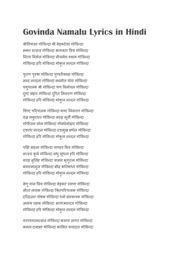 गोविन्दा नामावली | Govinda Namalu