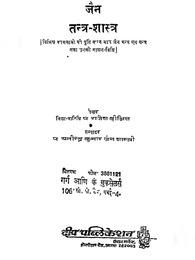 जैन तंत्र शास्त्र | Jain Tantra Mantra Book