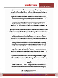 कालभैरवाष्टक | Kalabhairava Ashtakam