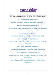 कामसूत्र | Kamasutra Book