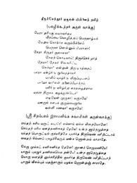 கந்த சஷ்டி கவசம் லிரிக்ஸ் | Kantha Sasti Kavasam Lyrics