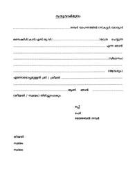 Kerala Police Affidavit Form | Kerala Lockdown സത്യവാങ്മൂലം