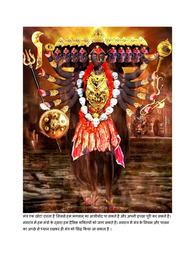 महाकाली साधना मंत्र | Maa Kali Mantra