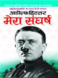 मेरा संघर्ष | Mera Sangharsh Book by Adolf Hitler