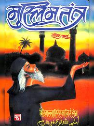 इस्लामी तंत्र शास्त्र | Muslim Tantra Mantra Book