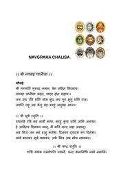 नवग्रह चालीसा | Navgrah Chalisa