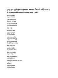 ஒரு நாளுக்குள் எதனை கனவு சோங்   Oru Naalukul Ethanai Kanavu Song Lyrics
